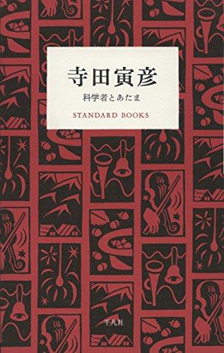 寺田寅彦 科学者とあたま (STANDARD BOOKS)