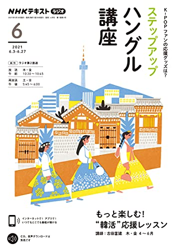 NHKラジオ ステップアップハングル講座 2021年 6月号 [雑誌] (NHKテキスト)