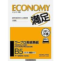 コクヨ ワープロ用感熱紙 エコノミー満足タイプ B5 タイ-2024N 【まとめ買い5冊セット】