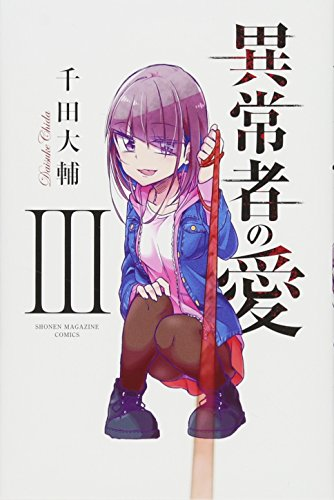 異常者の愛(3) (講談社コミックス)
