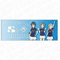 劇場版 ハイスクール・フリート スポーツタオル 5th anniversary ver.