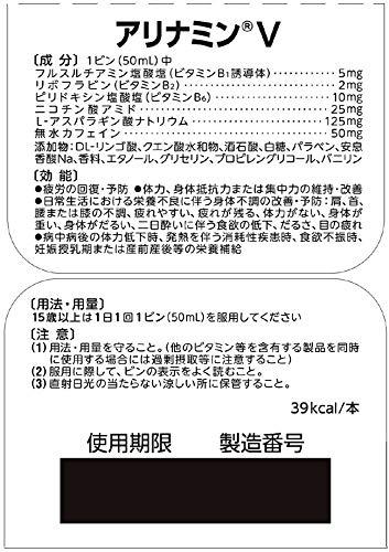 タケダ『アリナミンV』