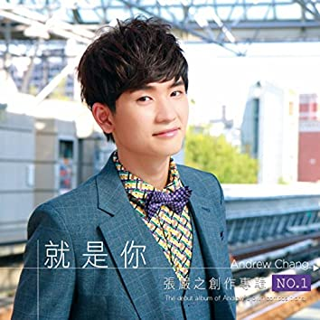 It's You - The Debut Album of Andrew Chang's Own Compositions.