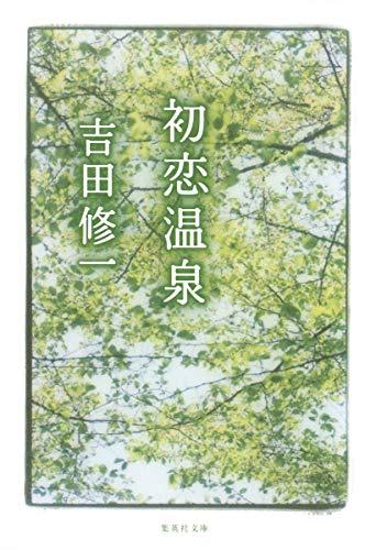 初恋温泉 (集英社文庫)