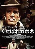 ジュリアーノ・ジェンマ くたばれカポネ HDマスター版 [DVD]