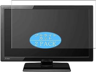 2枚 VacFun ブルーライトカット フィルム , 三菱電機 MITSUBISHI DSM-24L7X 24インチ テレビ 向けの ブルーライトカットフィルム 保護フィルム 液晶保護フィルム(非 ガラスフィルム 強化ガラス ガラス ) 改善版