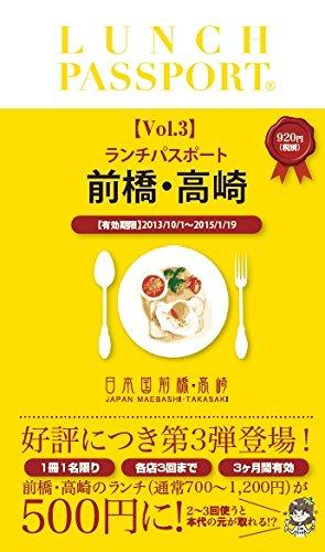 ランチパスポート前橋・高崎版Vol.3 (ランチパスポートシリーズ)