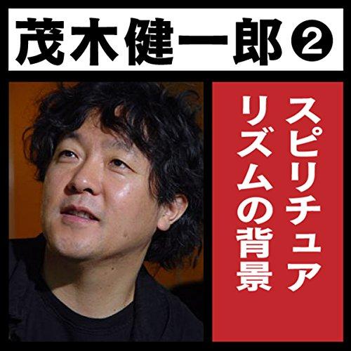 『茂木健一郎「スピリチュアリズムの背景」』のカバーアート
