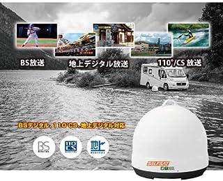 BSデジタル、BS/110°CS、地上デジタル対応オールインワンアンテナSELFSAT DUAL J06D