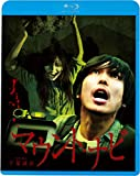 マウント・ナビ[Blu-ray/ブルーレイ]