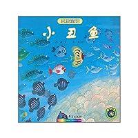 冰波童话:小丑鱼