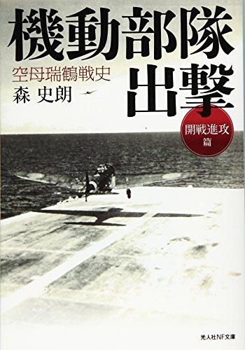 機動部隊出撃―空母瑞鶴戦史(開戦進攻篇) (光人社NF文庫)