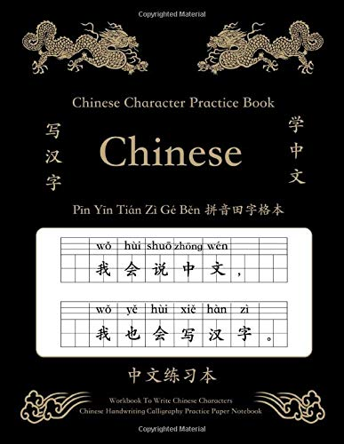 Chinese Character And Pinyin Practice Book 中文 Tian Zi Ge Ben 拼音 田字格 本: Learn To Write Chinese Learning Mandarin Chinese Traditional Cantonese ... Notebook For Beginner (Chinese Writing Level)