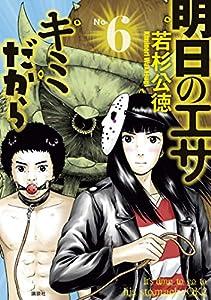 明日のエサ キミだから(6) (ヤングマガジンコミックス)