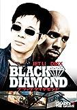 ブラック・ダイヤモンド 特別版[DVD]