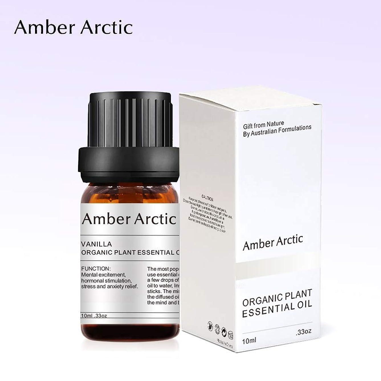 オーロック機械的ただやるAmber Arctic バニラ 精油、 ディフューザ 100% 純粋 天然 アロマ エッセンシャル オイル (10ml) 中