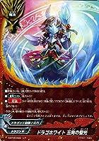 神バディファイト S-BT05 ドラゴホワイト 五角の聖光 ( レア ) 神VS王!!竜神超決戦!! | ドラゴンW ドラゴン/回復/火力 魔法