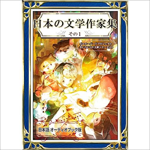 『日本の文学作家集 その1』のカバーアート