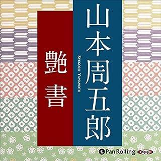 艶書                   著者:                                                                                                                                 山本 周五郎                               ナレーター:                                                                                                                                 楠木 華子                      再生時間: 1 時間  39 分     1件のカスタマーレビュー     総合評価 5.0