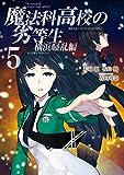 魔法科高校の劣等生 横浜騒乱編 5巻 (デジタル版GファンタジーコミックスSUPER)