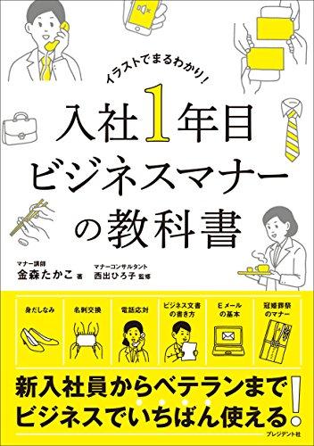入社1年目ビジネスマナーの教科書
