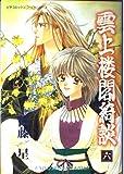 雲上楼閣綺談 6 (ノーラコミックスPockeシリーズ)