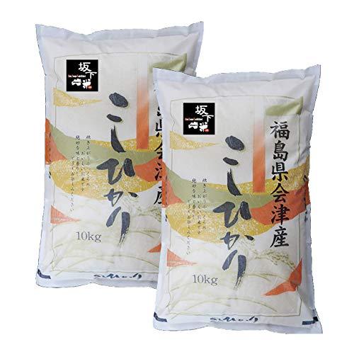会津坂下町産 ABKコシヒカリ 精米 20kg(10kg×2)令和2年産 お米