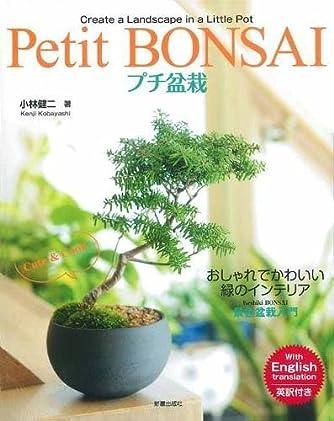 プチ盆栽 おしゃれでかわいい緑のインテリア―景色盆栽