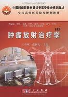肿瘤放射治疗学