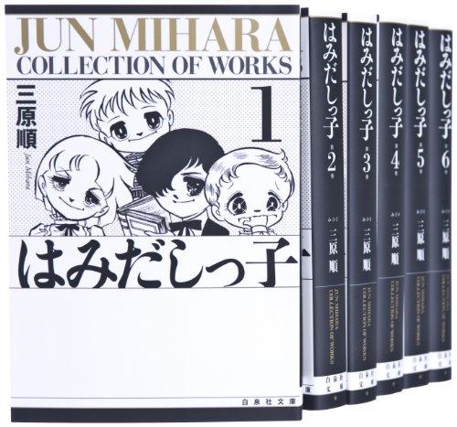 はみだしっ子 漫画文庫 全6巻 完結セット (白泉社文庫)