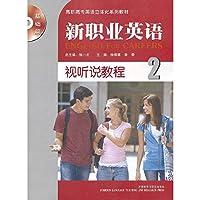 新职业英语 视听说教程2