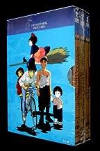 Paq. Studio Ghibli Vol. 5 (La tumba de las luciernagas / Kiki: Entregas a Domicilio / Susurros Del Corazon) [NTSC/Region 1 and 4 dvd. Import - Latin America] (Spanish subtitles) - No English options. by Hayao Miyazaki