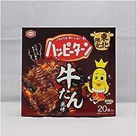亀田製菓 KAMEDA アジカル 東北限定 仙台限定 仙台土産 ハッピーターン 牛たん風味 ターン王子 20袋入り 米菓