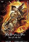 タイガーハンター 水滸外伝[DVD]
