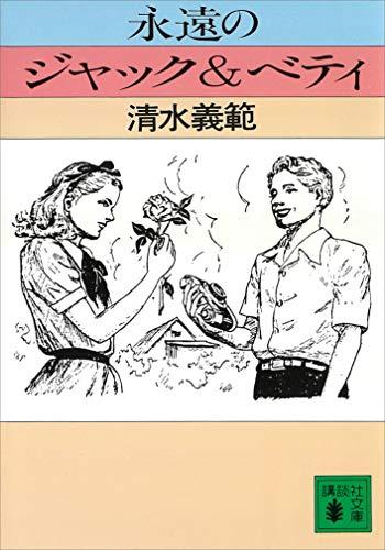 永遠のジャック&ベティ (講談社文庫)