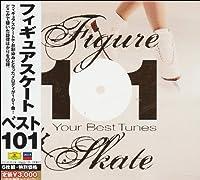 フィギュア・スケート・ベスト101