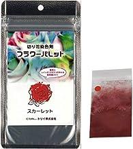 フラワーパレット 切り花染色剤 自由研究 フラワーアレンジメント プレゼント (スカーレット)