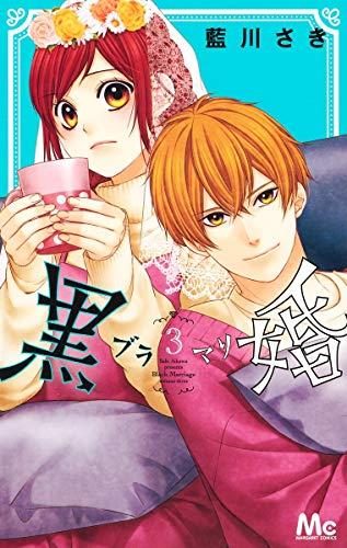 黒婚―ブラマリ― 3 (マーガレットコミックス)