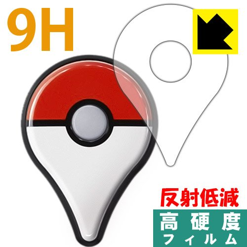 PDA工房 Pokemon GO Plus用 9H高硬度[反射低減] 保護 フィルム 日本製