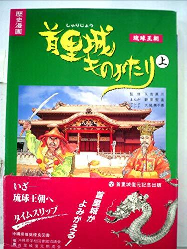 まんが首里城ものがたり 上—琉球王朝 歴史漫画
