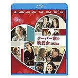 クーパー家の晩餐会 [Blu-ray]