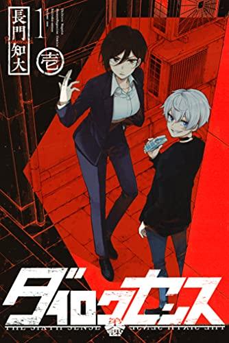 ダイロクセンス(1) (週刊少年マガジンコミックス)