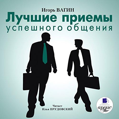 Luchshie priemyi uspeshnogo obscheniya cover art