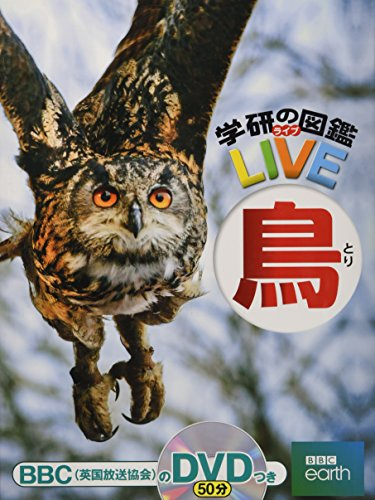 【DVD付】鳥 (学研の図鑑LIVE) 3歳~小学生向け 図鑑