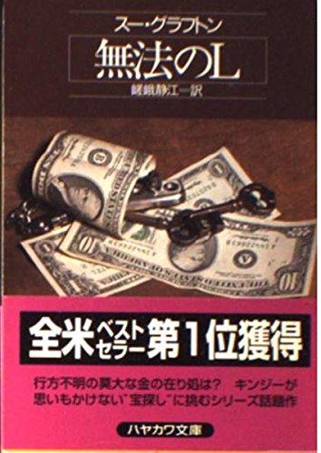 無法のL (ハヤカワ・ミステリ文庫)