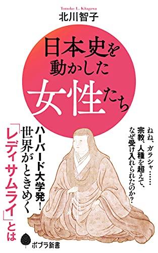 日本史を動かした女性たち (ポプラ新書)