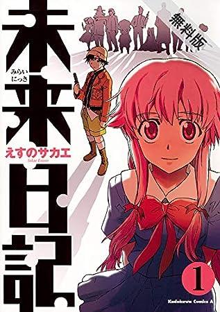 未来日記(1)【期間限定 無料お試し版】 (角川コミックス・エース)
