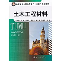 Higher civil engineering specialty materials Twelfth Five Year Plan : Civil Engineering Materials(Chinese Edition)