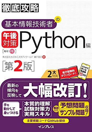 徹底攻略 基本情報技術者の午後対策 Python編 第2版 徹底攻略シリーズ