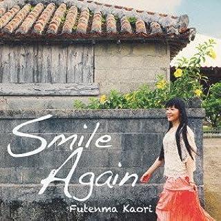 Smile Again (初回生産限定盤)
